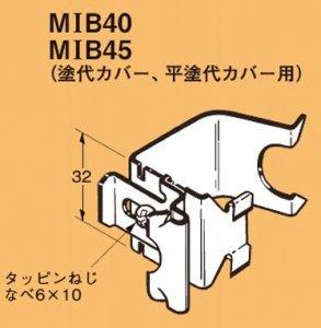 ネグロス MIB45 ネグロック 軽量間柱用ボックス支持金具