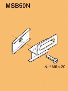 ネグロス MSB50N ネグロック ボックス支持ボルト取付金具 溶融亜鉛めっき鋼板