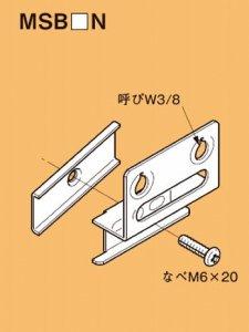ネグロス MSB100N ネグロック ボックス支持ボルト取付金具 溶融亜鉛めっき鋼板