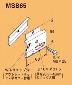ネグロス MSB65 ネグロック ボックス支持ボルト取付金具 電気亜鉛めっき(U)