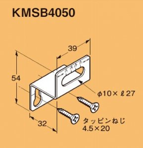 ネグロス KMSB4050 ネグロック 角間柱用ボックス支持ボルト取付金具 溶融亜鉛めっき鋼板
