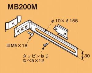 ネグロス MB200M ネグロック アウトレットボックス支持金具(20個入) 溶融亜鉛めっき鋼板