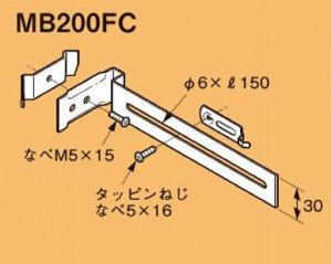 ネグロス MB200FC ネグロック アウトレットボックス支持金具(20個入) 溶融亜鉛めっき鋼板