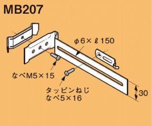 ネグロス MB207 ネグロック アウトレットボックス支持金具(20個入) 溶融亜鉛めっき鋼板