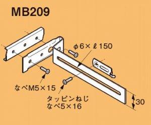 ネグロス MB209 ネグロック アウトレットボックス支持金具(20個入) 溶融亜鉛めっき鋼板