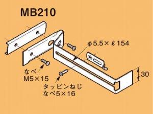 ネグロス MB210 ネグロック アウトレットボックス支持金具(20個入) 溶融亜鉛めっき鋼板
