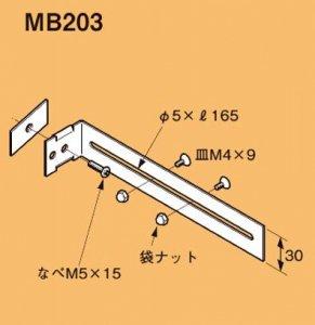 ネグロス MB203 ネグロック スイッチボックス支持金具(20個入) 溶融亜鉛めっき鋼板