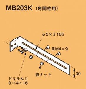 ネグロス MB203K ネグロック スイッチボックス支持金具(20個入) 溶融亜鉛めっき鋼板