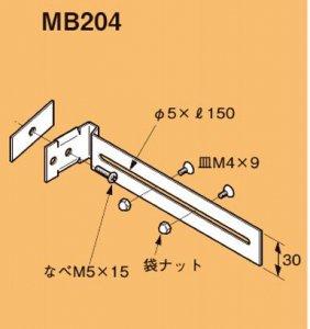ネグロス MB204 ネグロック スイッチボックス支持金具(20個入) 溶融亜鉛めっき鋼板