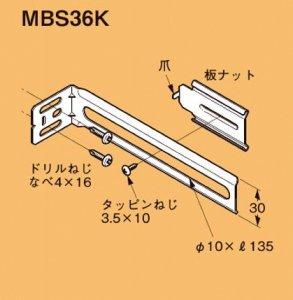 ネグロス MBS36K ネグロック 角間柱用スイッチボックス支持金具(20個入) 溶融亜鉛めっき鋼板