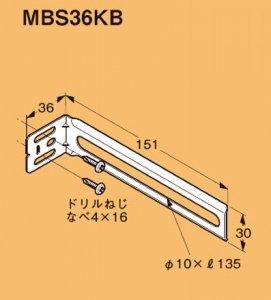 ネグロス MBS36KB ネグロック 角間柱用支持金具 溶融亜鉛めっき鋼板(20個入)