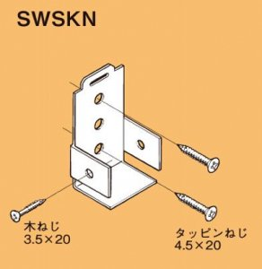 ネグロス SWSKN ネグロック さや管用垂木支持金具 溶融亜鉛めっき鋼板