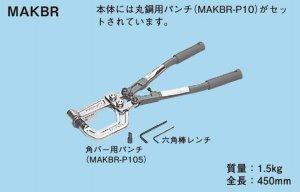 ネグロス MAKBR マックツール 軽量間柱用穴あけ工具