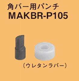 ネグロス MAKBR-P105 マックツール 替金型(MAKBR用) 角バー用パンチ