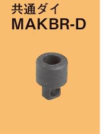 ネグロス MAKBR-D マックツール 替金型(MAKBR用) 共通ダイ