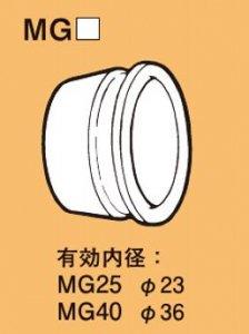 ネグロス MG40 ネグロック ケーブル保護ブッシング