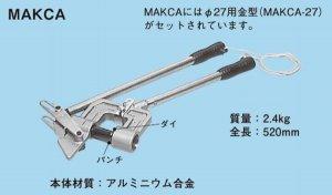 ネグロス MAKCA マックツール 軽量間柱穴あけ工具
