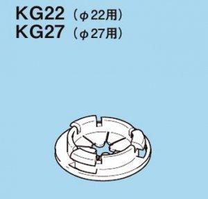 ネグロス KG27 ネグロック ケーブル保護ブッシング(50個入)
