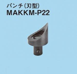 ネグロス MAKKM-P22 マックツール 替金型(MAKKM用パンチ 刃型)