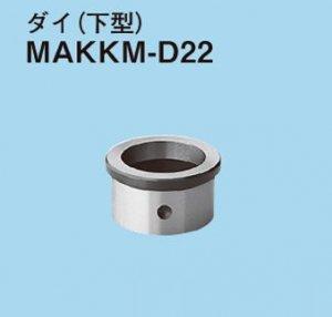 ネグロス MAKKM-D22 マックツール 替金型(MAKKM用ダイ 下型)