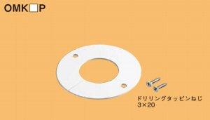 ネグロス OMK104P おめかしプレート 電線管用