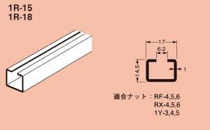 ネグロス 1R-15 ネジック ネジックレール 電気亜鉛めっき(C)