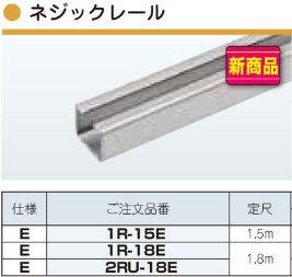 ネグロス 2RU-18 ネジック ネジックレール 電気亜鉛めっき(C)