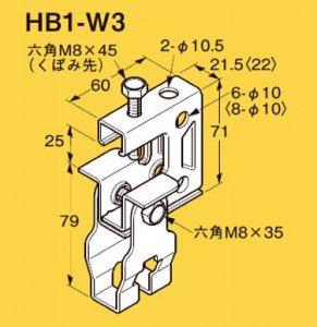 ネグロス HB1-W3 ネグロック 吊りボルト支持金具 一般形鋼・リップみぞ形鋼用 電気亜鉛めっき(C)