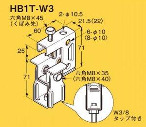 ネグロス HB1T-W3 ネグロック 吊りボルト支持金具 一般形鋼・リップみぞ形鋼用 電気亜鉛めっき(C)