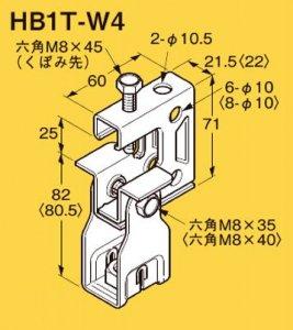 ネグロス HB1T-W4 ネグロック 吊りボルト支持金具 一般形鋼・リップみぞ形鋼用 電気亜鉛めっき(C)