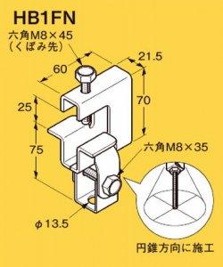 ネグロス HB1FN ネグロック 吊りボルト支持金具 一般形鋼・リップみぞ形鋼用 電気亜鉛めっき(C)