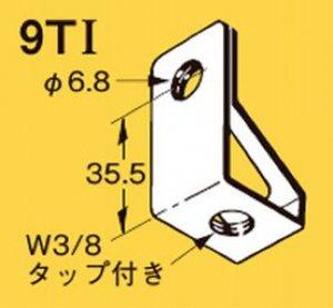 ネグロス 9TI ネグロック 吊りボルト支持金具 天井・壁面用 電気亜鉛めっき(C)
