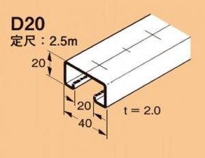 ネグロス D20 ワールドダクター ダクターチャンネル(穴なしタイプ)2.5m 溶融亜鉛めっき鋼板