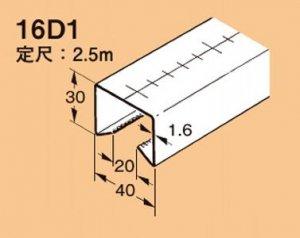 ネグロス 16D1 ワールドダクター ダクターチャンネル(穴なしタイプ)2.5m 溶融亜鉛めっき鋼板