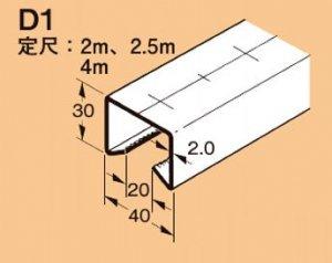 ネグロス D1 ワールドダクター ダクターチャンネル(穴なしタイプ)2.5m 溶融亜鉛めっき鋼板