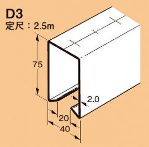 ネグロス D3 ワールドダクター ダクターチャンネル(穴なしタイプ)2.5m 溶融亜鉛めっき鋼板