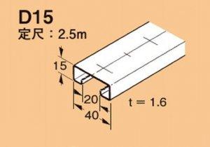 ネグロス Z-D15 ワールドダクター ダクターチャンネル(穴なしタイプ)2.5m 溶融亜鉛めっき仕上げ(HDZ)