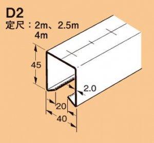 ネグロス Z-D2 ワールドダクター ダクターチャンネル(穴なしタイプ)2.5m 溶融亜鉛めっき仕上げ(HDZ)