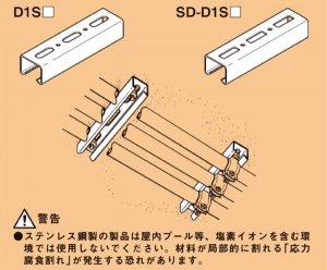 ネグロス D1S20 ワールドダクター 天井・壁面用 短尺ダクターチャンネル 溶融亜鉛めっき鋼板