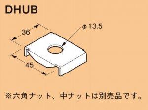 ネグロス P-DHUB ワールドダクター ハンガー吊り金具 チャンネル(D1・D2・D3タイプ)