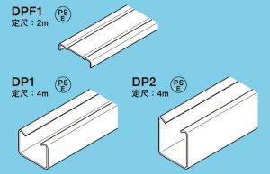 ネグロス P-DP2 レースウェイ 直線レースウェイ4m 塗装(メラミン樹脂焼付塗装 色:5Y7/1)