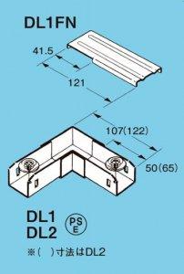 ネグロス DL1 レースウェイ DP1用エルボ本体(水平L形曲り)
