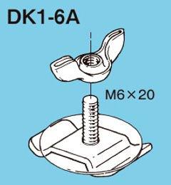 ネグロス DK1-6A レースウェイ 溶融亜鉛めっき鋼板DP1・DP2用ボルト・ナット