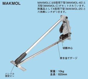 ネグロス MAKMOL マックツール メタルモールカッター
