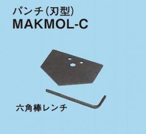 ネグロス MAKMOL-C マックツール 替金型(MAKMOL用)