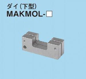 ネグロス MAKMOL-60 マックツール 替金型(MAKMOL用)