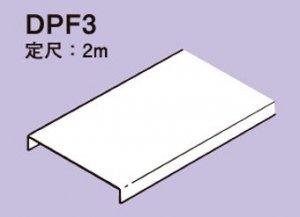 ネグロス DPF3 ダクト 直線ダクト・蓋2m 溶融亜鉛めっき鋼板