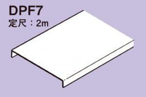 ネグロス SD-DPF7 ダクト 直線ダクト・蓋2m 高耐食性めっき鋼板