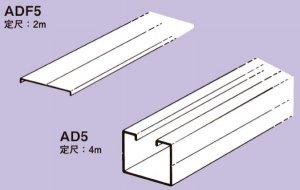 ネグロス ADF5 アルミダクト 直線ダクト・蓋2m
