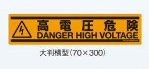 ネグロス SS1HL ケーブルダクト 表示ステッカー 「高電圧危険」(大型横型70X300) (5枚入)